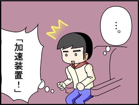 「009 RECYBORG」感想漫画コマ2