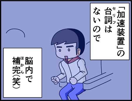 「009 RECYBORG」感想漫画コマ4
