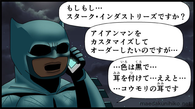 「バットマン vs スーパーマン ジャスティスの誕生」感想イラスト