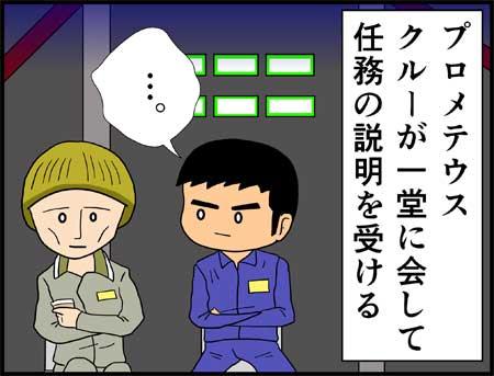 「プロメテウス」感想漫画コマ1
