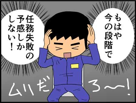 「プロメテウス」感想漫画コマ4