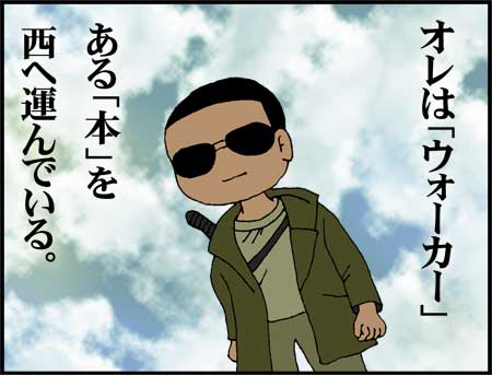 「ザ・ウォーカー」感想漫画コマ1