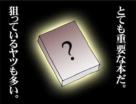 「ザ・ウォーカー」感想漫画コマ2