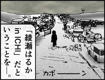 「ザ・ウォーカー」感想漫画コマ4