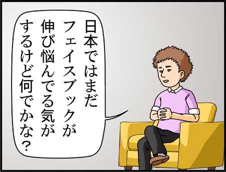「ソーシャル・ネットワーク」感想漫画コマ1