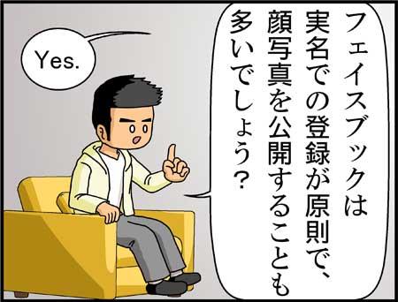 「ソーシャル・ネットワーク」感想漫画コマ2