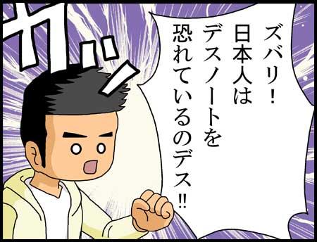 「ソーシャル・ネットワーク」感想漫画コマ3