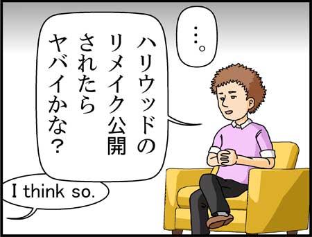 「ソーシャル・ネットワーク」感想漫画コマ4