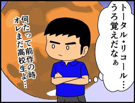 「トータル・リコール」感想漫画コマ1