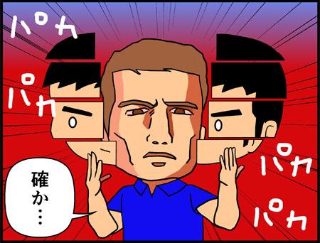 「トータル・リコール」感想漫画コマ2