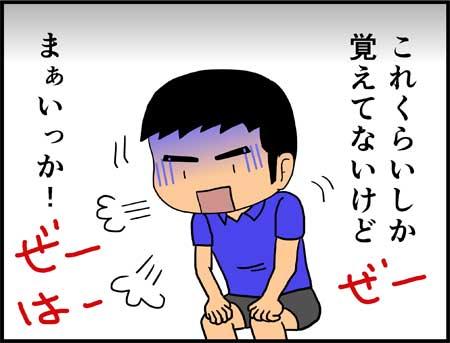 「トータル・リコール」感想漫画コマ4