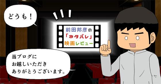 前田邦彦の「ネタバレ」映画レビューアバウト画像