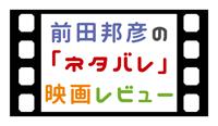 前田邦彦の「ネタバレ」映画レビュー
