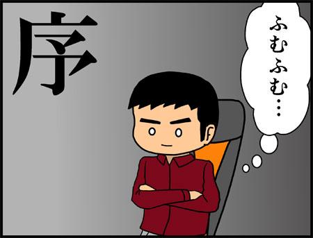 「エヴァンゲリオン」感想漫画コマ1