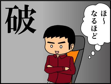「エヴァンゲリオン」感想漫画コマ2