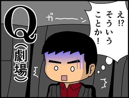 「エヴァンゲリオン」感想漫画コマ3