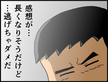 「エヴァンゲリオン」感想漫画コマ4