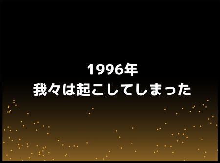 「GODZILLA ゴジラ」感想漫画コマ1