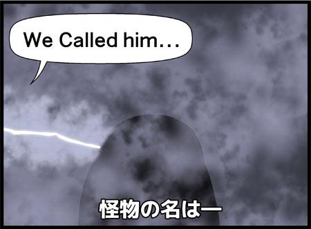 「GODZILLA ゴジラ」感想漫画コマ2