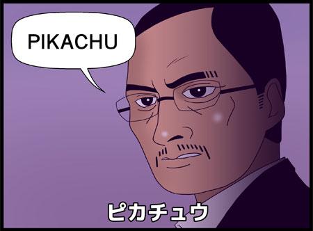 「GODZILLA ゴジラ」感想漫画コマ3