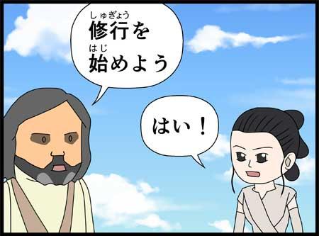 「スター・ウォーズ/フォースの覚醒」感想漫画コマ1