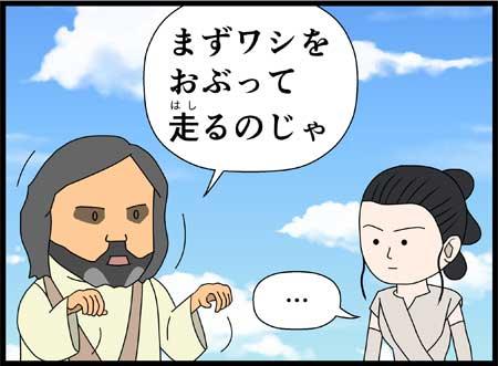 「スター・ウォーズ/フォースの覚醒」感想漫画コマ2