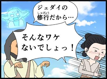 「スター・ウォーズ/フォースの覚醒」感想漫画コマ4