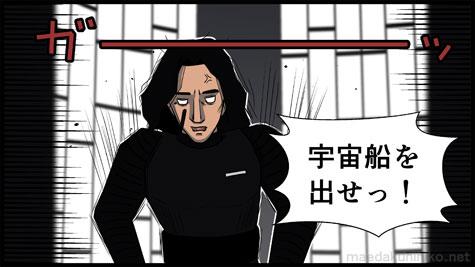 「スター・ウォーズ/最後のジェダイ」感想漫画コマ2