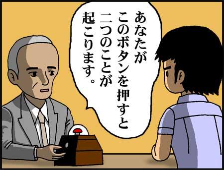 「運命のボタン」感想漫画コマ1