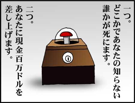 「運命のボタン」感想漫画コマ2