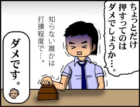 「運命のボタン」感想漫画コマ4