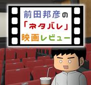 「スター・トレック(2009)」 感想(ネタバレなし)