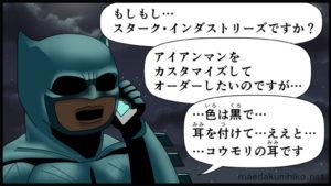 「バットマン vs スーパーマン ジャスティスの誕生」感想(ネタバレあり考察)